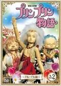 連続人形劇 プリンプリン物語 デルーデル編 vol.2