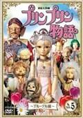 連続人形劇 プリンプリン物語 デルーデル編 vol.5