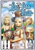 連続人形劇 プリンプリン物語 ガランカーダ編 vol.1