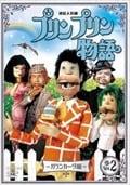連続人形劇 プリンプリン物語 ガランカーダ編 vol.2