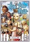 連続人形劇 プリンプリン物語 ガランカーダ編 vol.4