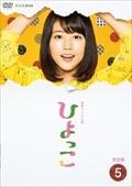 連続テレビ小説 ひよっこ 完全版 5