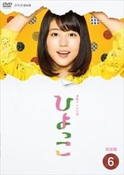 連続テレビ小説 ひよっこ 完全版 6