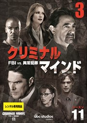クリミナル・マインド FBI vs. 異常犯罪 シーズン11 Vol.3