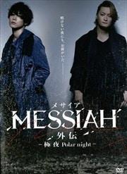 映画「メサイア外伝 -極夜Polar night-」 Disc.2 ボーナスディスク