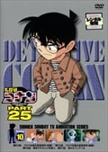 名探偵コナン DVD PART25 vol.10