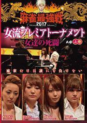 麻雀最強戦2017女流プレミアトーナメント 女達の死闘 A卓 上巻