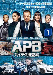 APB/エー・ピー・ビー ハイテク捜査網 vol.1