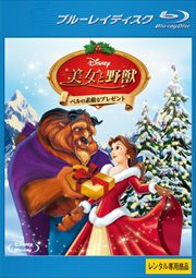 【Blu-ray】美女と野獣 ベルの素敵なプレゼント
