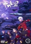 宇宙戦艦ヤマト2202 愛の戦士たち 3