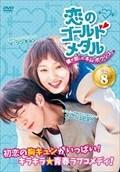 恋のゴールドメダル〜僕が恋したキム・ボクジュ〜 Vol.8