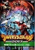 ウルトラマンフェスティバル2017 第2部「僕たちの翼!ウルトラホーク発進!」