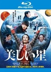【Blu-ray】美しい星