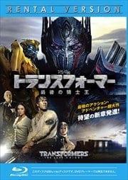 【Blu-ray】トランスフォーマー 最後の騎士王