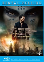 【Blu-ray】ザ・マミー/呪われた砂漠の王女