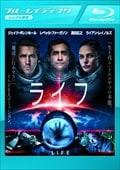 【Blu-ray】ライフ