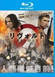 【Blu-ray】リヴォルト
