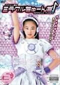 アイドル×戦士 ミラクルちゅーんず! vol.3