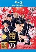 【Blu-ray】帝一の國