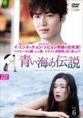 青い海の伝説<日本編集版> VOL.6