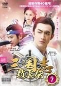 三国志〜趙雲伝〜 Vol.7