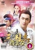 三国志〜趙雲伝〜 Vol.8