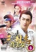 三国志〜趙雲伝〜 Vol.9