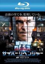 【Blu-ray】サイバー・リベンジャー