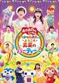 NHK おかあさんといっしょ スペシャルステージ 〜ようこそ、真夏のパーティーへ〜