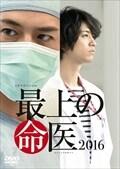 最上の命医 ドラマスペシャル2016