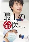 最上の命医 ドラマスペシャル2017
