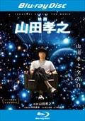 【Blu-ray】映画 山田孝之