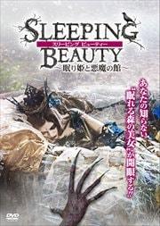 スリーピング ビューティー 〜眠り姫と悪魔の館〜
