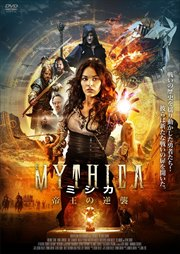 MYTHICA ミシカ/帝王の逆襲