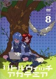 TVアニメ「リトルウィッチアカデミア」 Vol.8