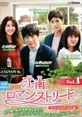 江南ロマン・ストリート スペシャルエディション版 Vol.1