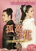 孤高の花〜General&I〜 <第一章 恩讐の戦い> 第5巻