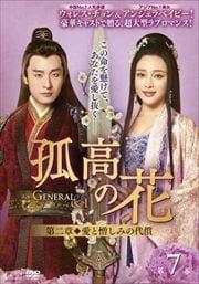 孤高の花〜General&I〜 <第二章 愛と憎しみの代償> 第7巻