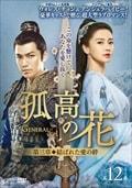 孤高の花〜General&I〜 <第三章 結ばれた愛の絆> 第12巻