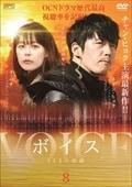 ボイス〜112の奇跡〜 <スペシャルエディション版> Vol.8