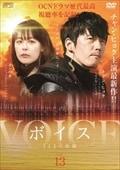 ボイス〜112の奇跡〜 <スペシャルエディション版> Vol.13