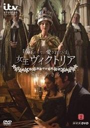 女王ヴィクトリア 愛に生きる 3 / ジェナ・コールマン | 映画の宅配DVD ...