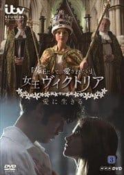 女王ヴィクトリア 愛に生きる 3