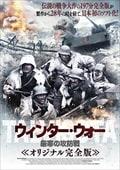 ウィンター・ウォー 厳寒の攻防戦 オリジナル完全版