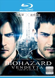【Blu-ray】バイオハザード:ヴェンデッタ