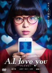 A.I. love you アイラヴユー