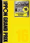 IPPONグランプリ 16