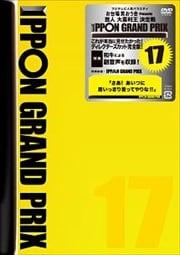 IPPONグランプリ 17