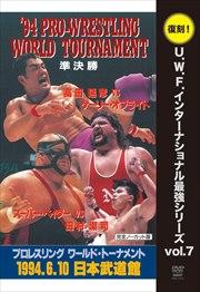 復刻!U.W.F.インターナショナル最強シリーズ vol.7 プロレスリング ワールド・トーナメント準決勝 1994年6月10日 東京・日本武道館