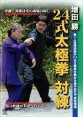 増田勝 24式太極拳 対練